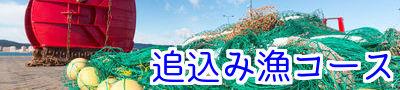 追込み漁コース