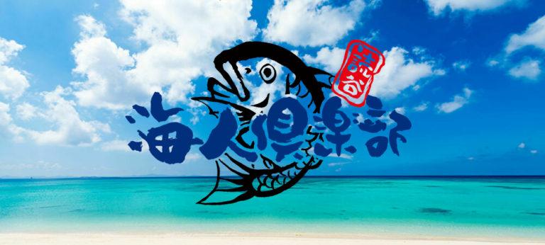 沖縄|読谷海人倶楽部のTOP画像